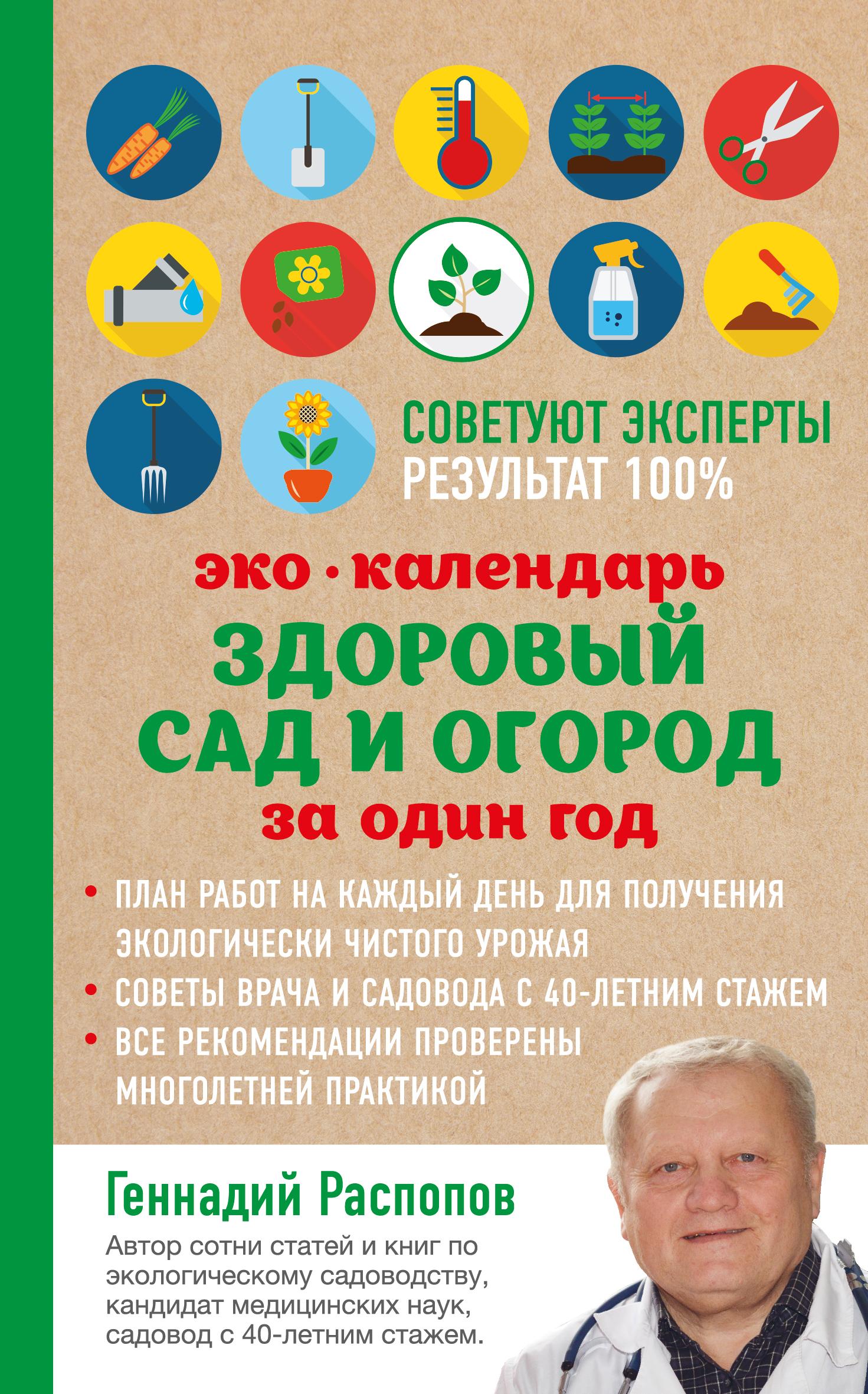Геннадий Распопов Эко-календарь. Здоровый сад и огород за один год