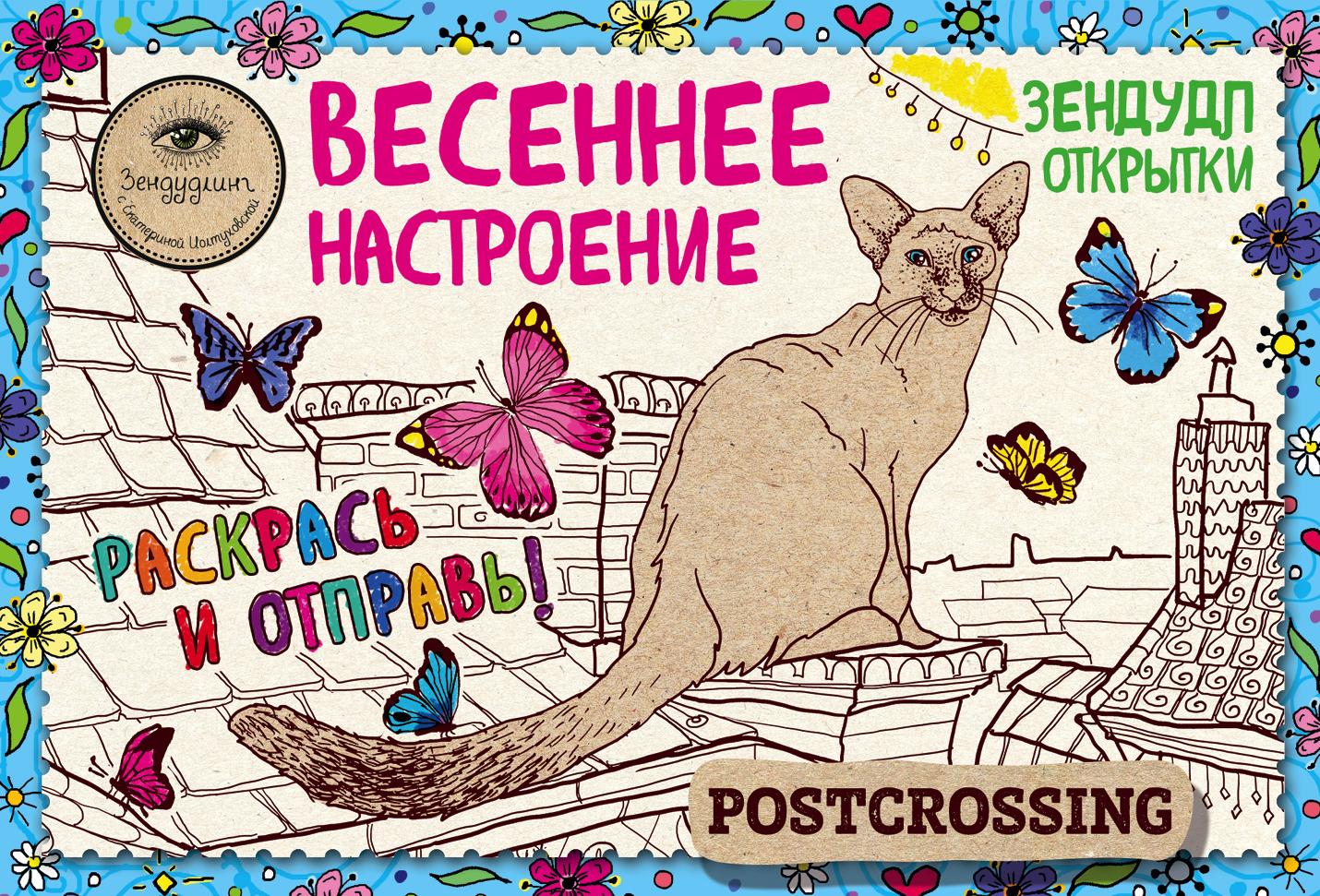 цены на Иолтуховская Екатерина Александровна Зендудл-открытки