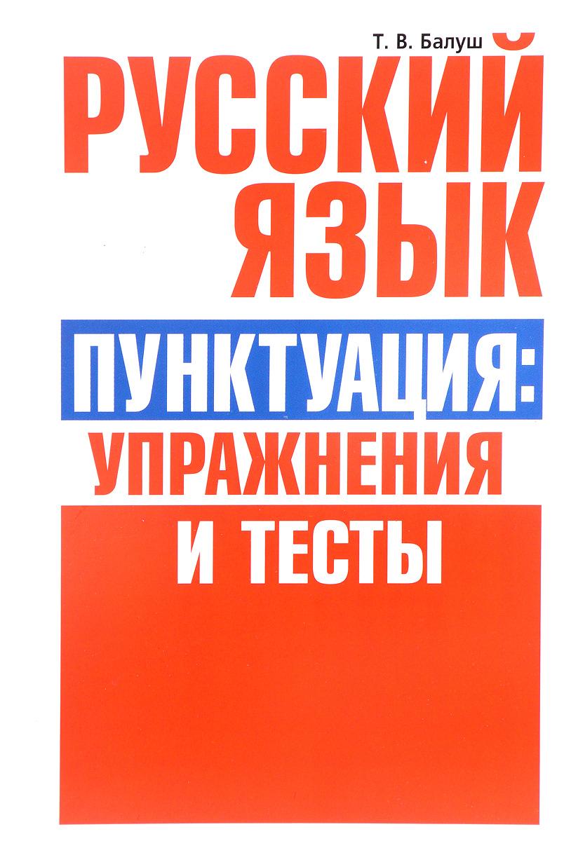 Т. В. Балуш Русский язык. Пунктуация. Упражнения и тесты все цены