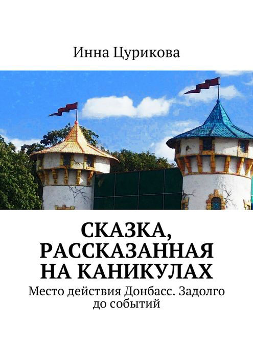 Сказка, рассказанная на каникулах. Место действия Донбасс. Задолго до событий