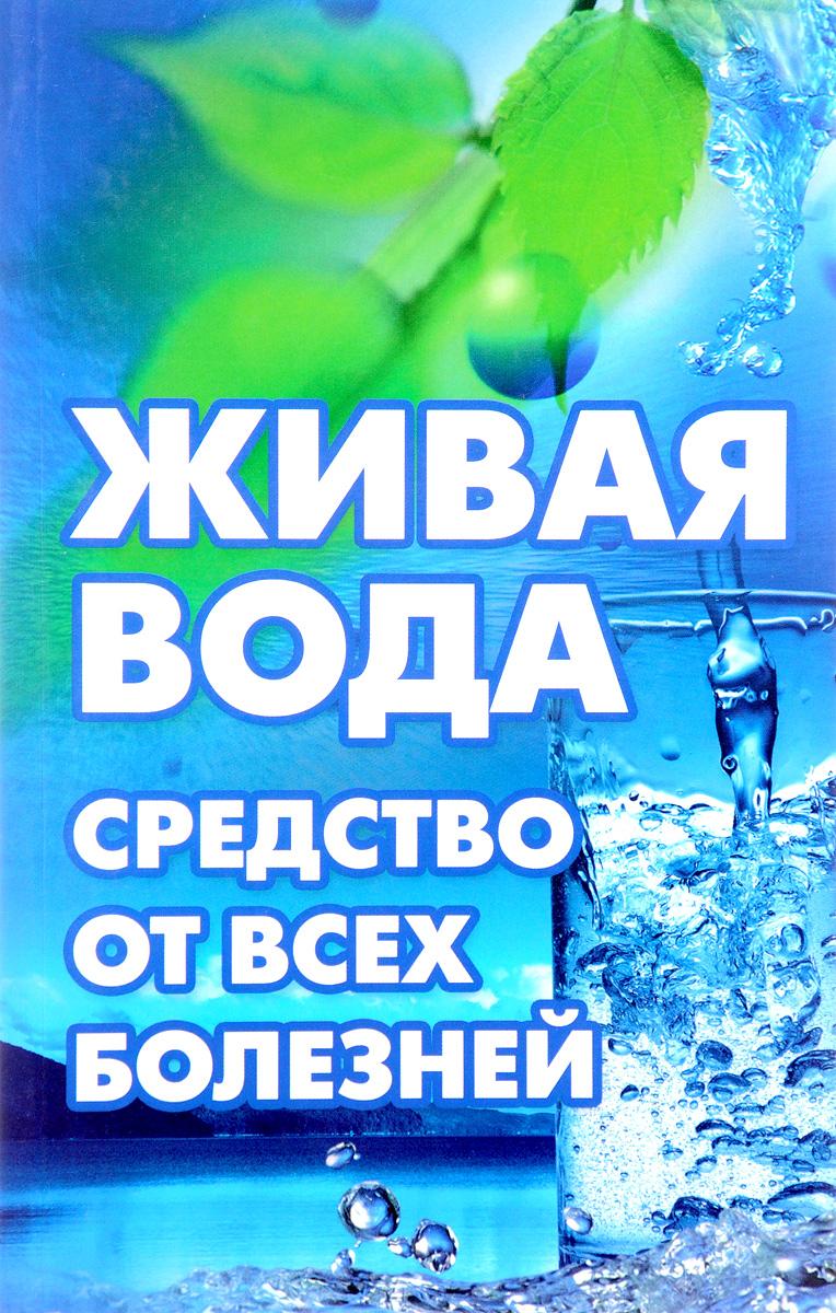 Влад Максимов Живая вода - средство от всех болезней