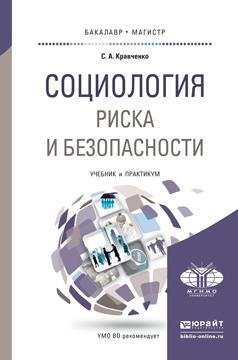 С. А. Кравченко Социология риска и безопасности. Учебник и практикум для академического бакалавриата
