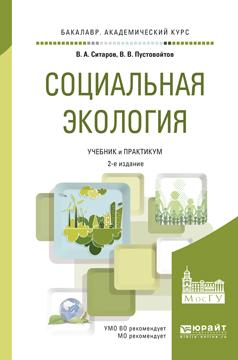В. А. Ситаров, В. В. Пустовойтов Социальная экология. Учебник и практикум для академического бакалавриата