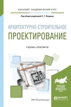 С. Г. Опарин, А. А. Леонтьев Архитектурно-строительное проектирование. Учебник и практикум