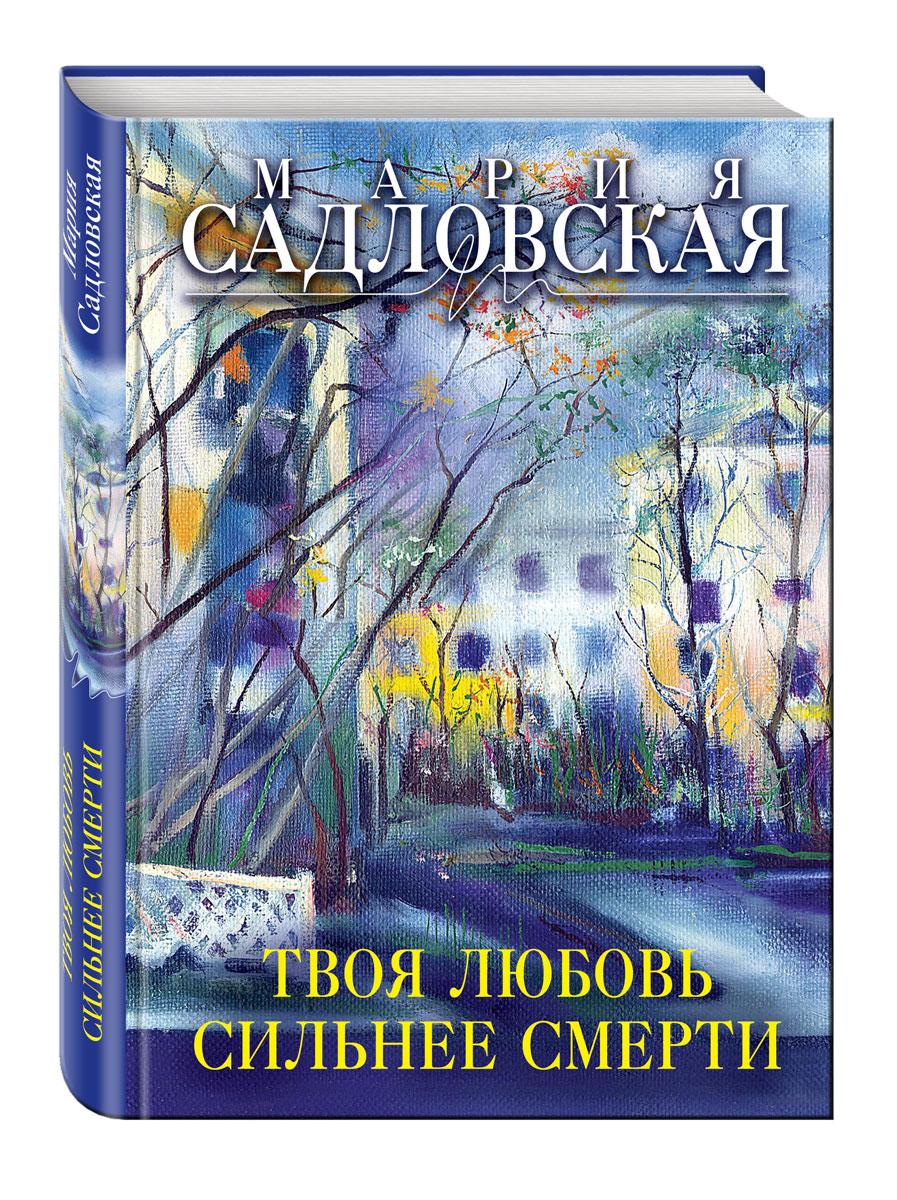 c57a249765d Твоя любовь сильнее смерти — купить в интернет-магазине OZON.ru с быстрой  доставкой