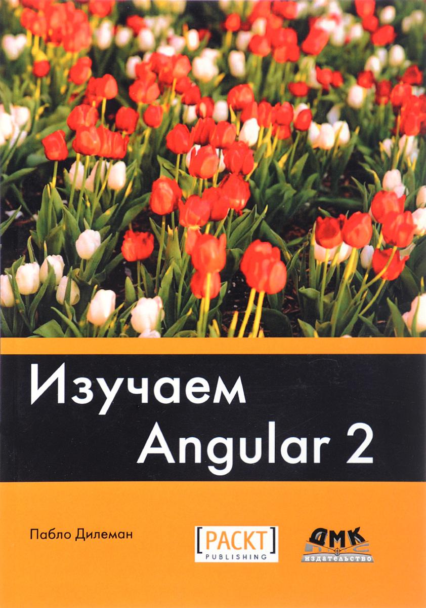 Пабло Дилеман Изучаем Angular 2