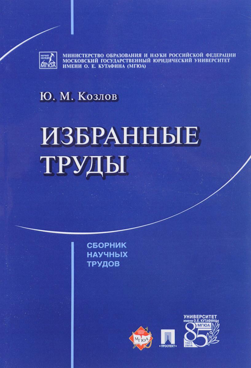 Ю. М. Козлов Ю. М. Козлов. Избранные труды
