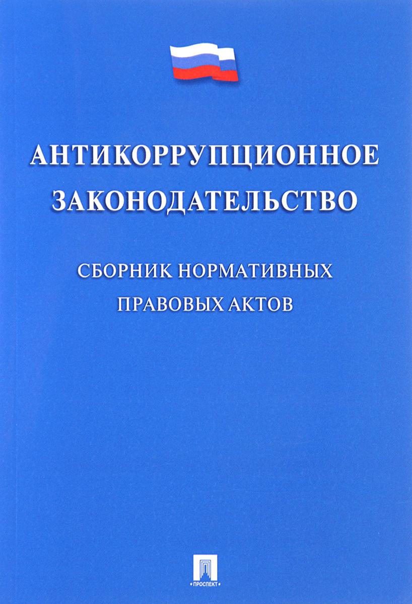 Антикоррупционное законодательство. Сборник нормативных правовых актов антикоррупционное законодательство сборник нормативных правовых актов