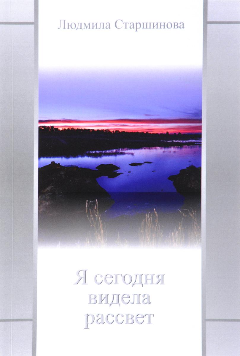 Людмила Старшинова Я сегодня видела рассвет