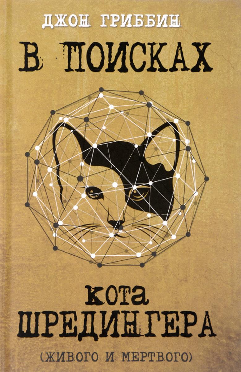 Джон Гриббин В поисках кота Шредингера. Квантовая физика и реальность в поисках кота шредингера квантовая физика и реальность