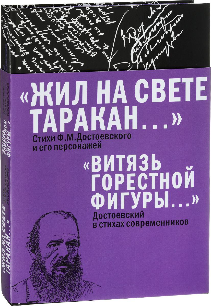 """Книга """"Жил на свете таракан"""" Стихи Ф. М. Достоевского и его персонажей. """"Витязь горестной фигуры"""" Достоевский в стихах современников"""