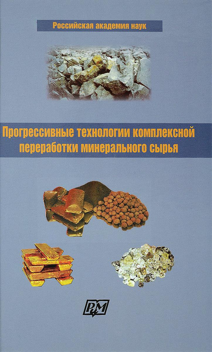 Прогрессивные технологии комплексной переработки минерального сырья елена богатырева прогрессивные технологии производства редких металлов