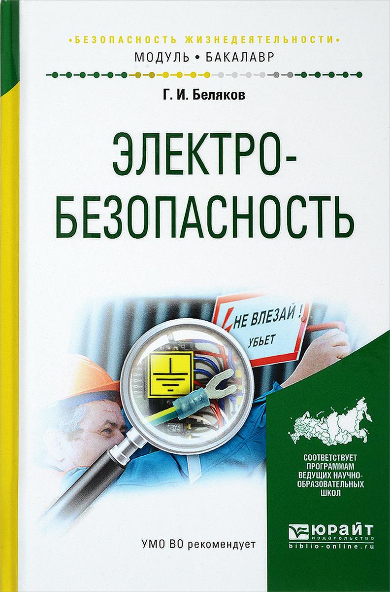 Г. И. Беляков Электробезопасность. Учебное пособие е ф цапенко электробезопасность на горных предприятиях