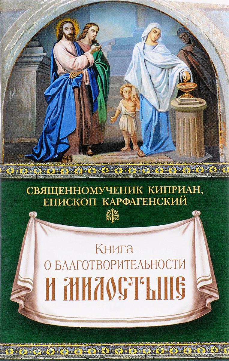 Священномученик Киприан Карфагенский Книга о благотворительности и милостыне