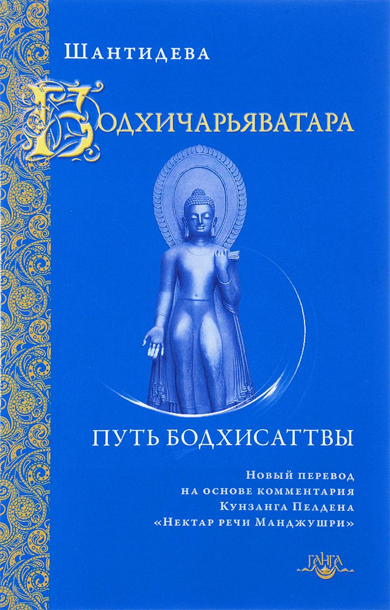 шантидева бодхичарьяватара путь бодхисаттвы Шантидева Бодхичарьяватара. Путь бодхисаттвы