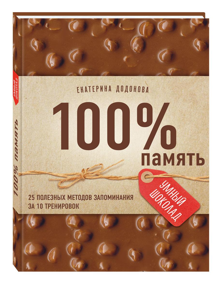 Додонова Екатерина Сергеевна. 100% память. 25 полезных методов запоминания за 10 тренировок