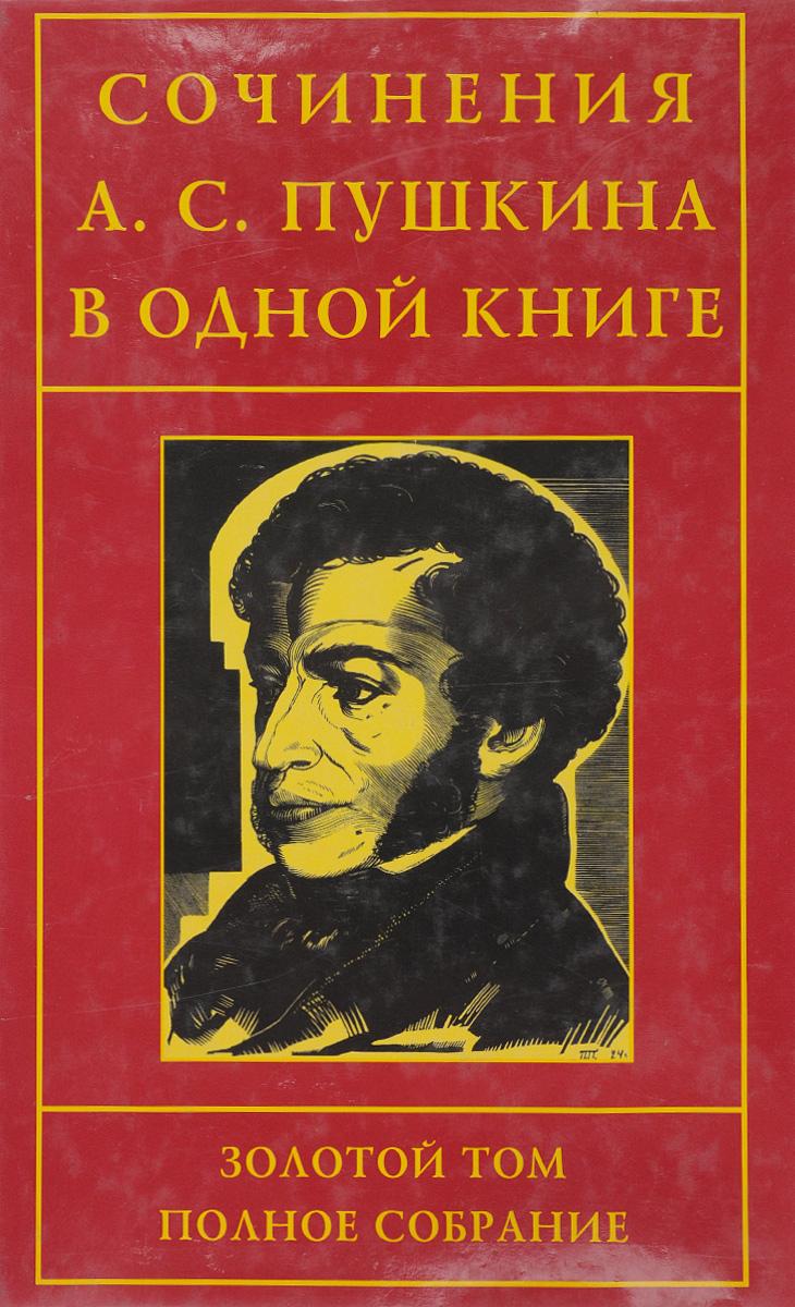 Б.Томашевский А.Пушкин. Золотой том