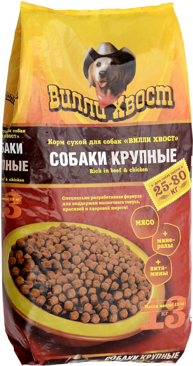 Корм сухой Вилли Хвост, для собак крупных пород, 13 кг вилли хвост сухой корм вилли хвост для щенков крупных пород 3 кг
