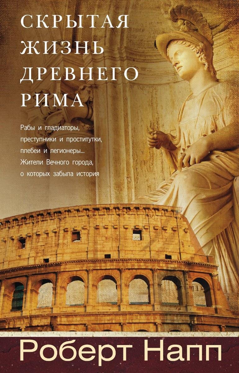 Роберт Напп Скрытая жизнь Древнего Рима