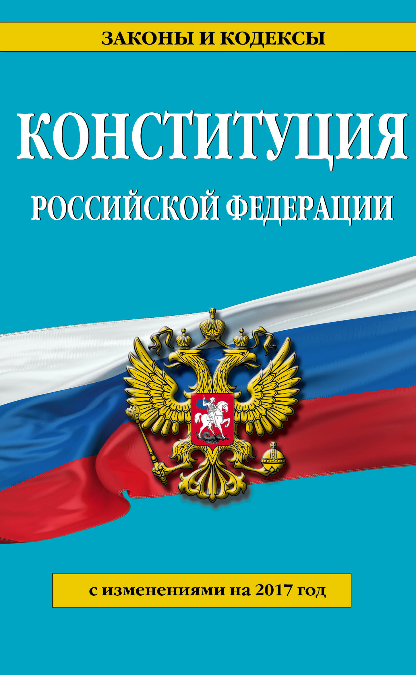 А. В. Меркурьева Конституция Российской Федерации с изменениями на 2017 г.