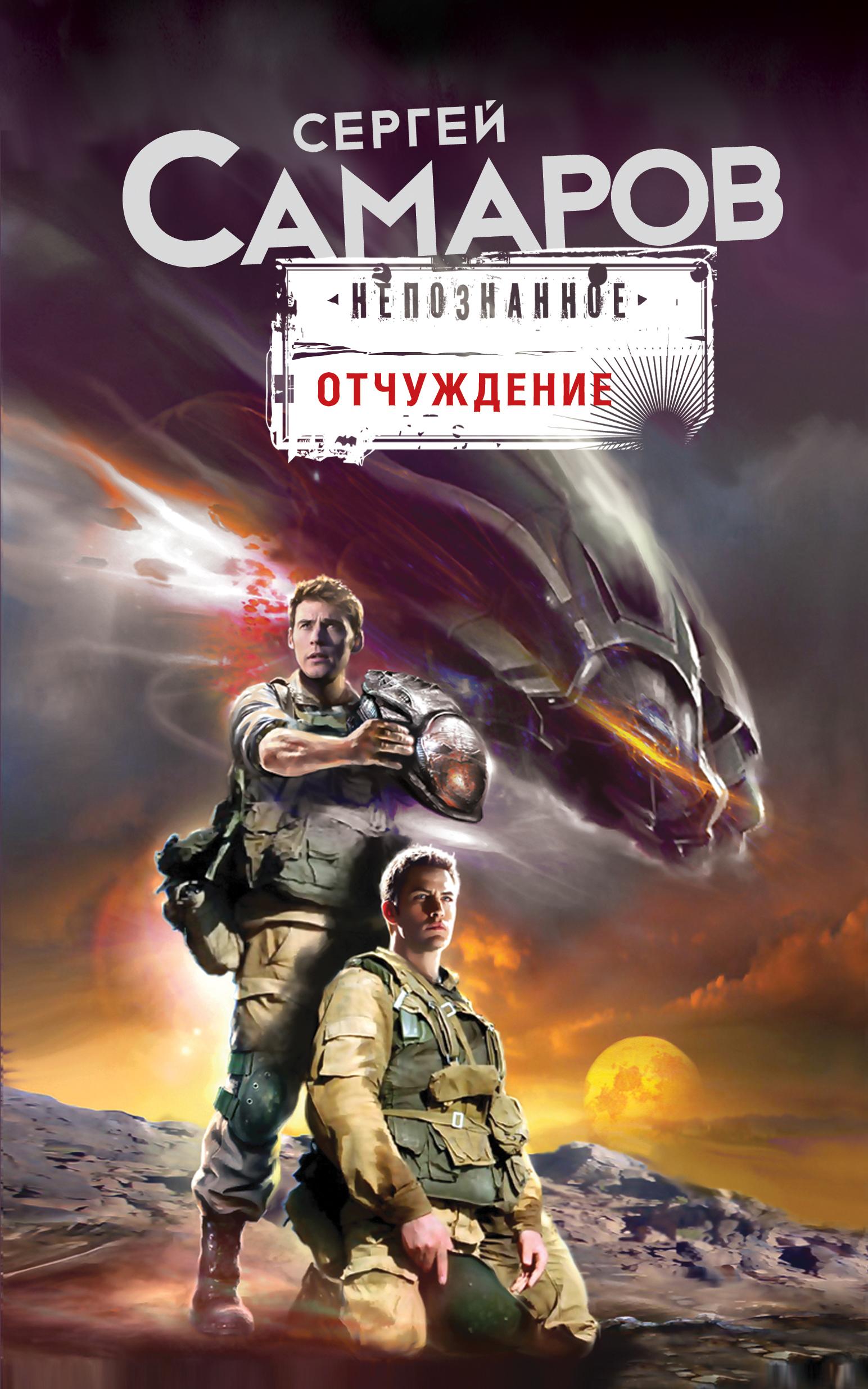 Самаров Сергей Васильевич Отчуждение