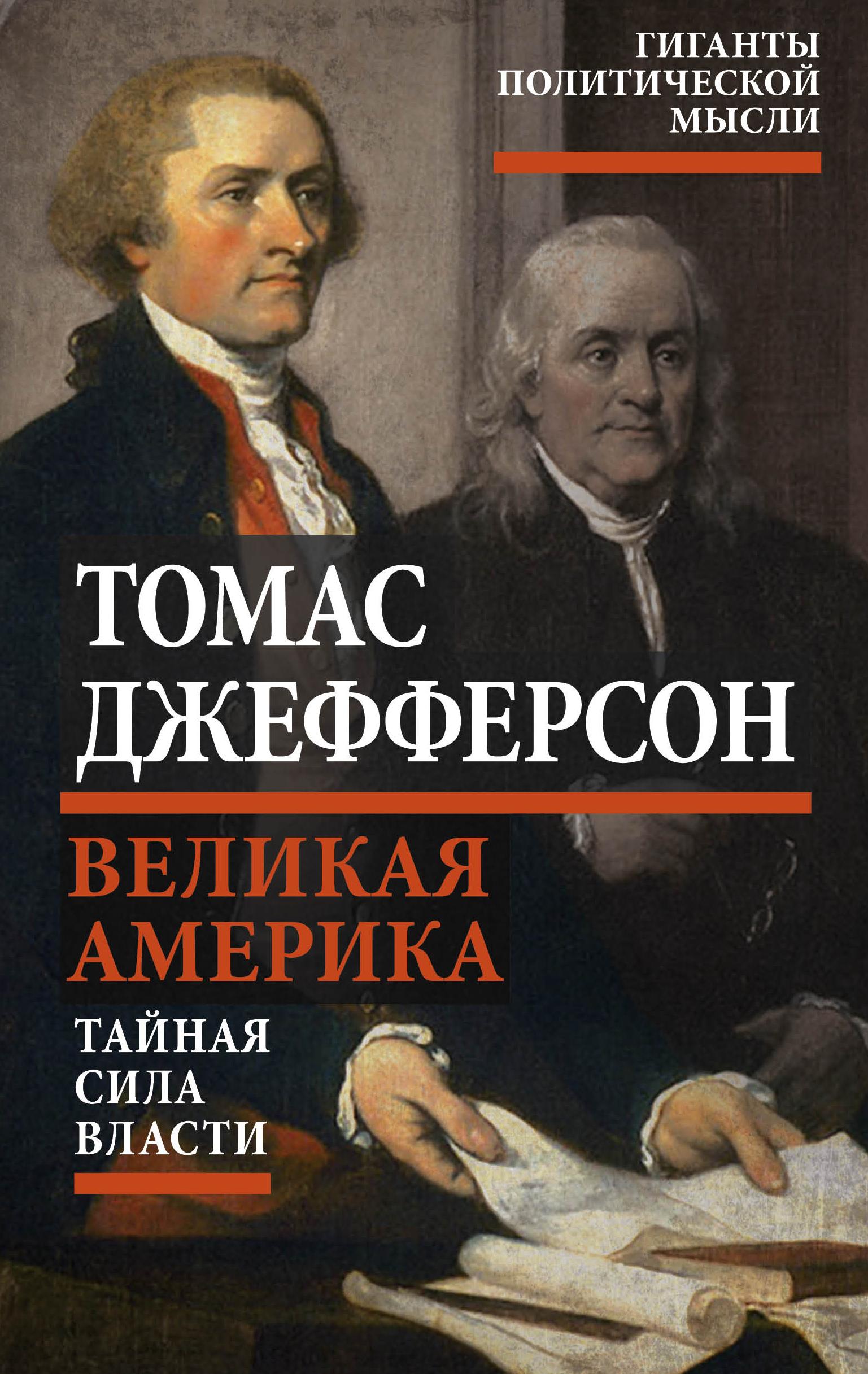 Джефферсон Томас Великая Америка. Тайная сила власти