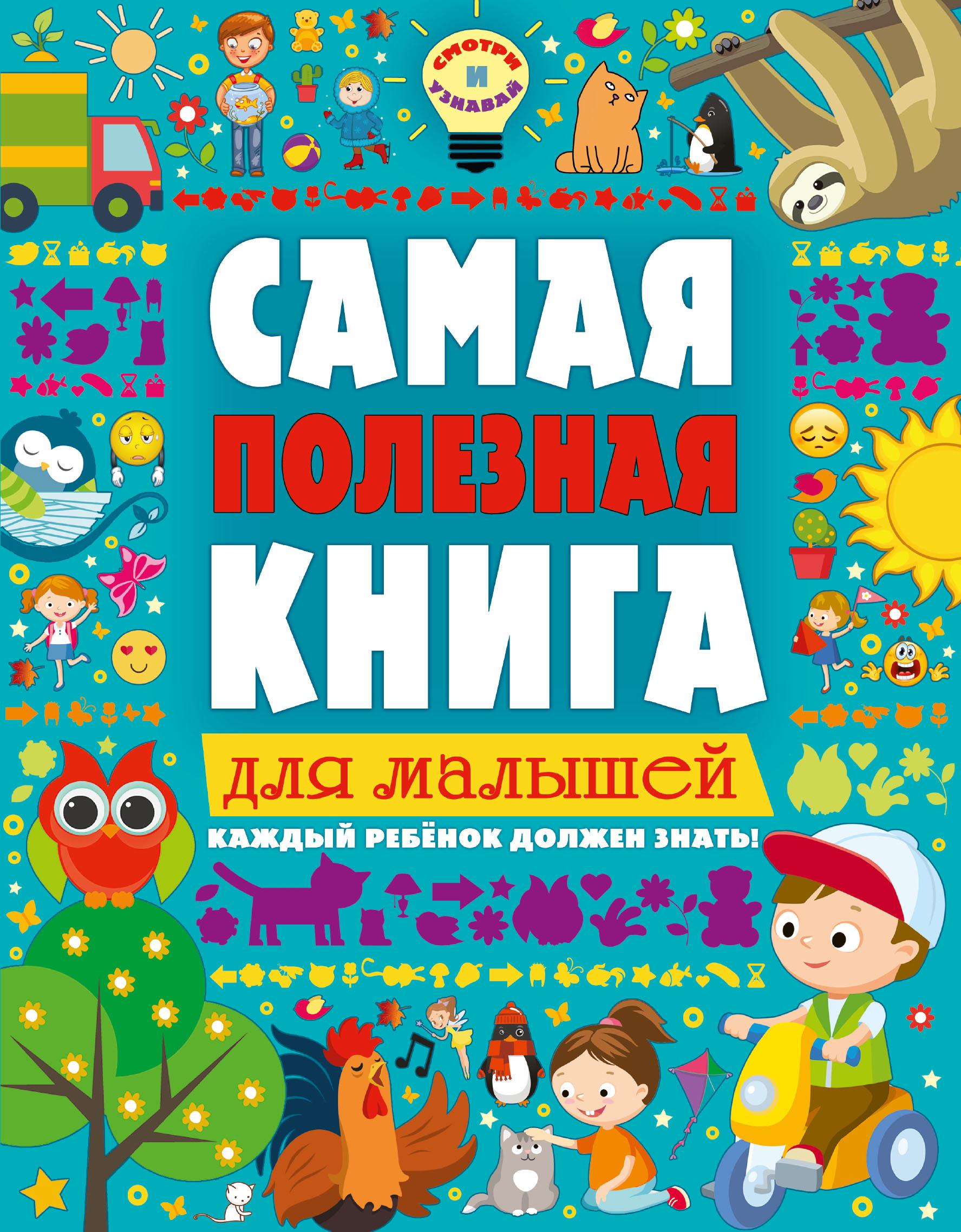 Самая полезная книга для малышей. Ильченко Екатерина Владимировна