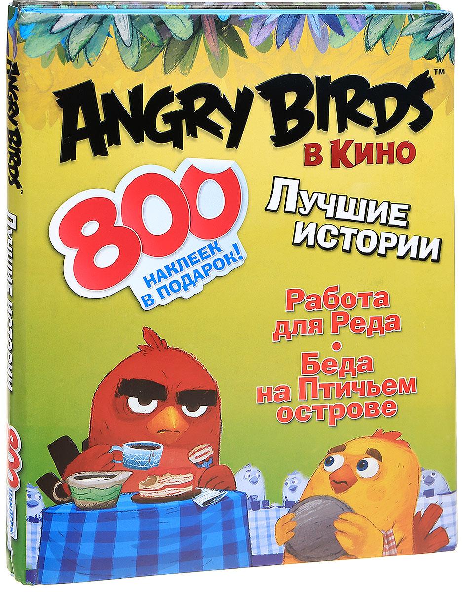 Сара Хайнс Стивенс Angry Birds в кино: Лучшие истории (комплект из 3 книг) angry birds в кино dvd