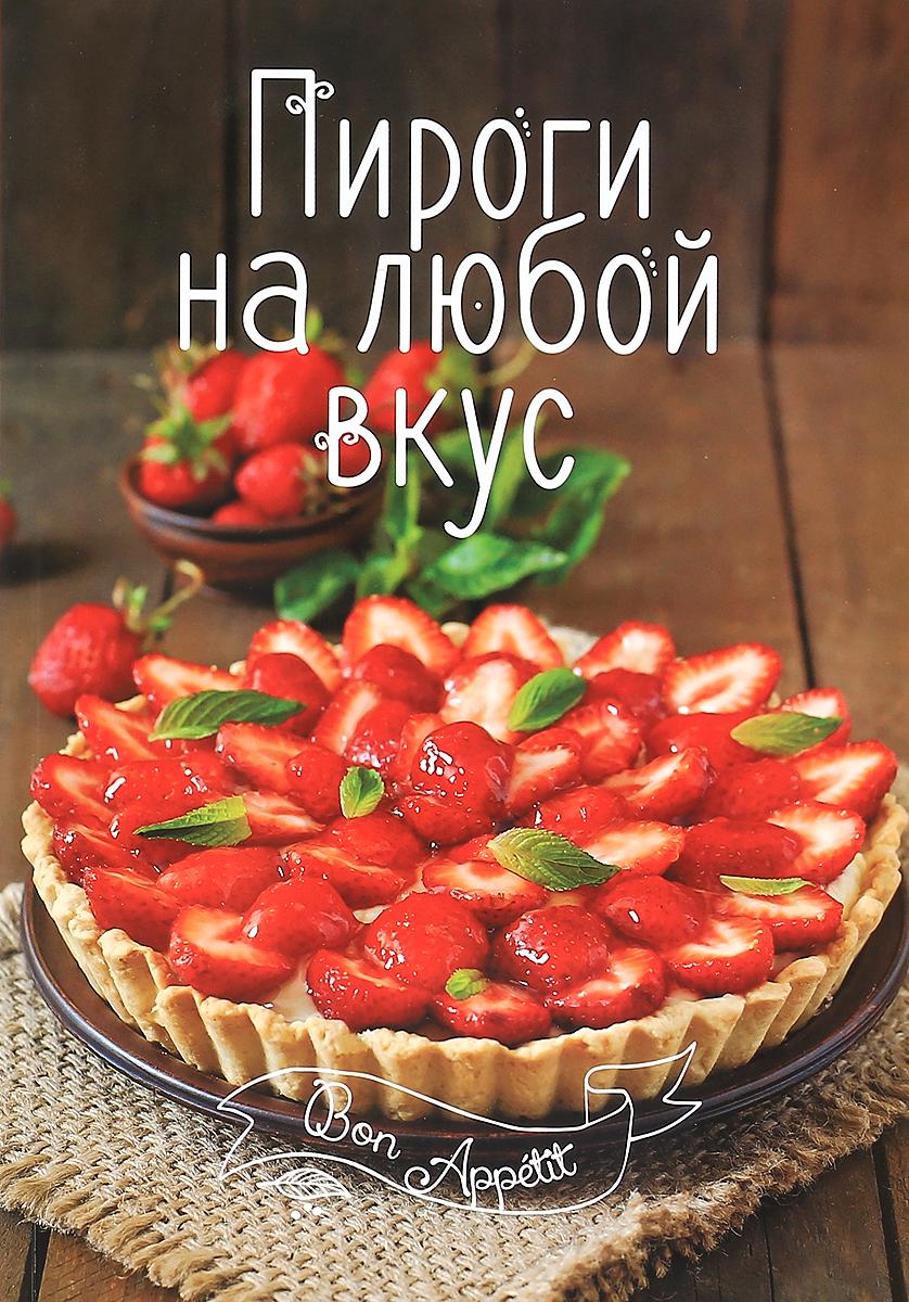 И. В. Романенко Пироги на любой вкус