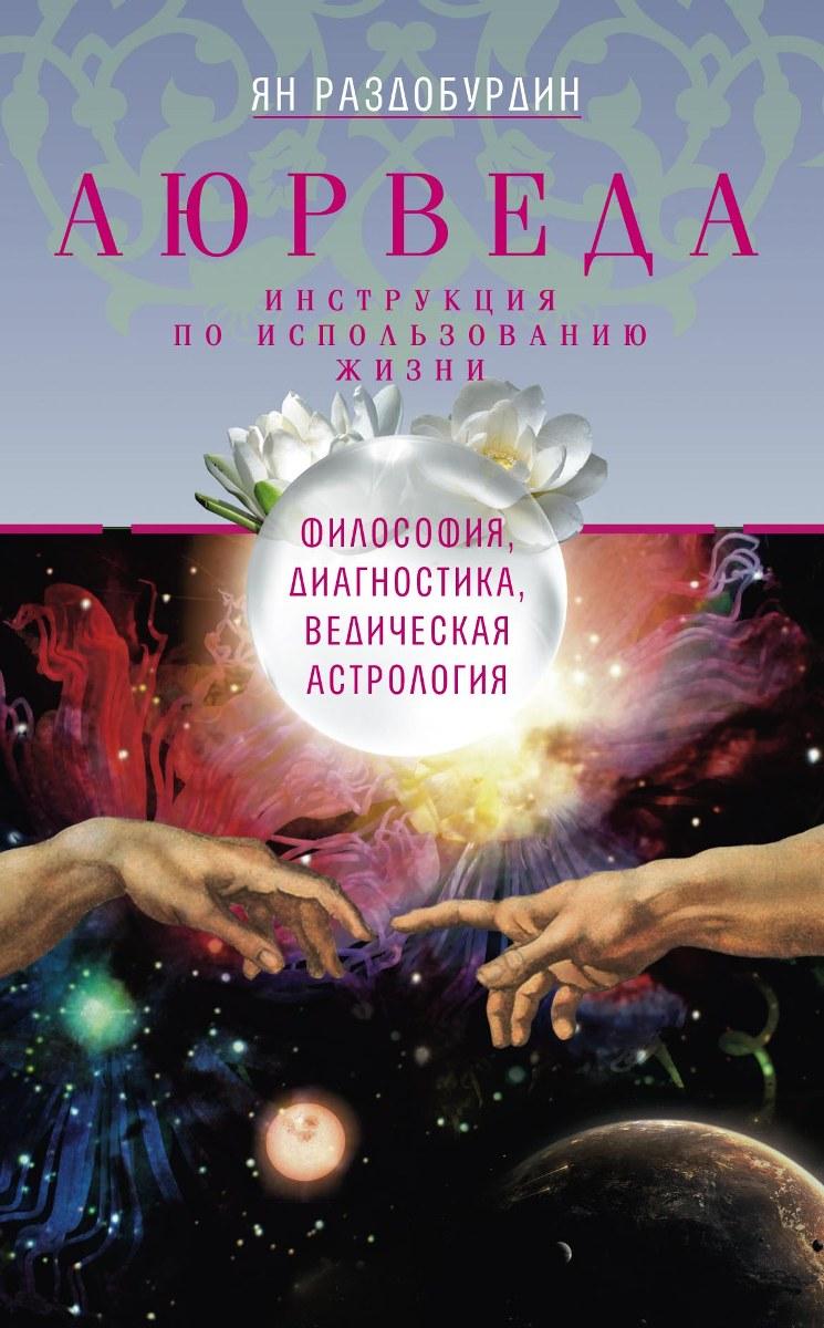 Ян Раздобурдин Аюрведа. Философия, диагностика, ведическая астрология