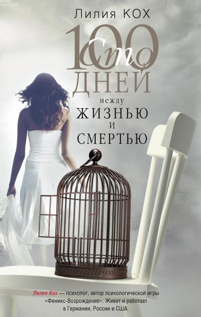 Лилия Кох 100 дней между жизнью и смертью кох лилия 100 дней между жизнью и смертью isbn 978 5 227 07256 6