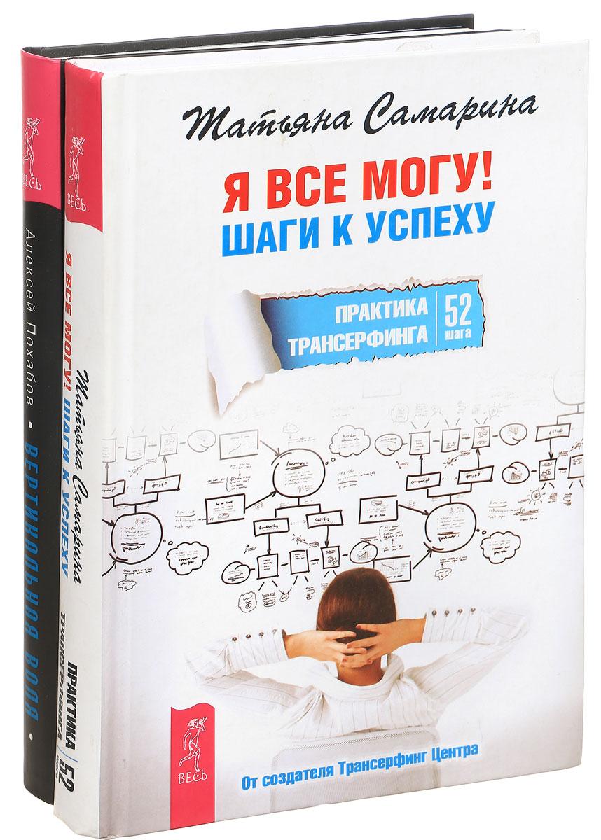 Алексей Похабов, Татьяна Самарина Вертикальная воля. Я все могу! (комплект из 2 книг)