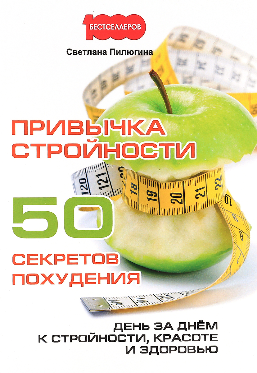 Светлана Пилюгина Привычка стройности. 50 секретов похудения. День за днём к стройности, красоте и здоровью