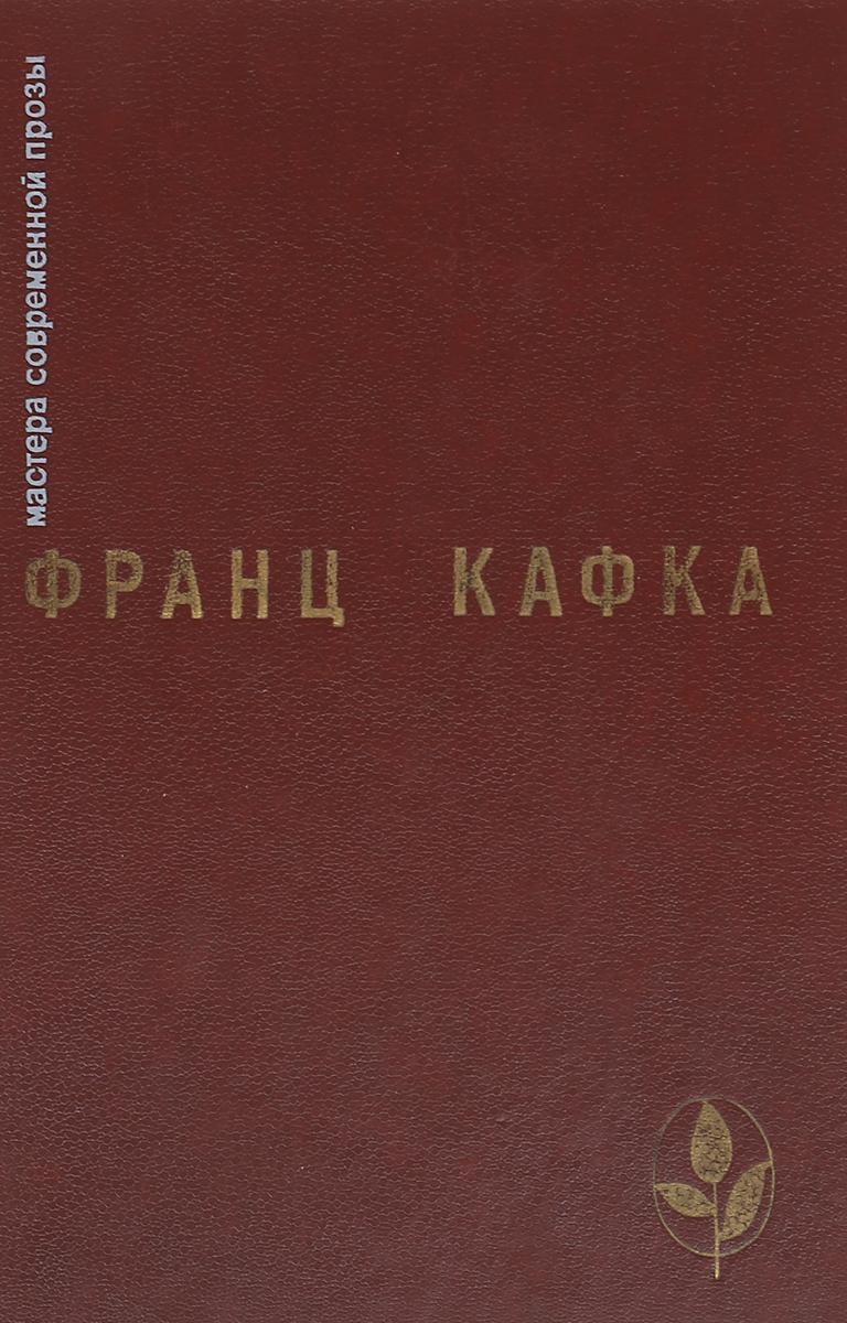 Ф. Кафка Франц Кафка. Мастера современной прозы. кафка ф франц кафка биографический роман
