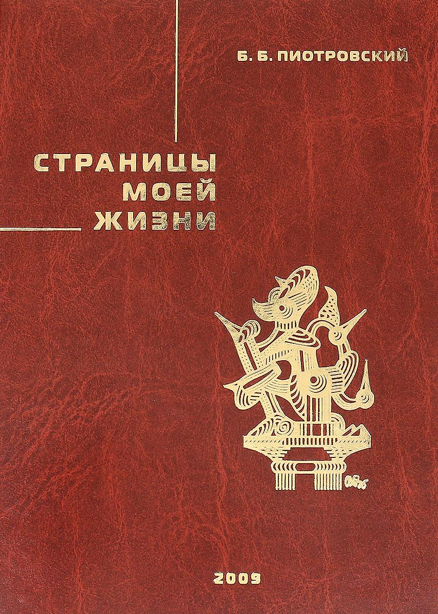 Б. Б. Пиотровский Страницы моей жизни