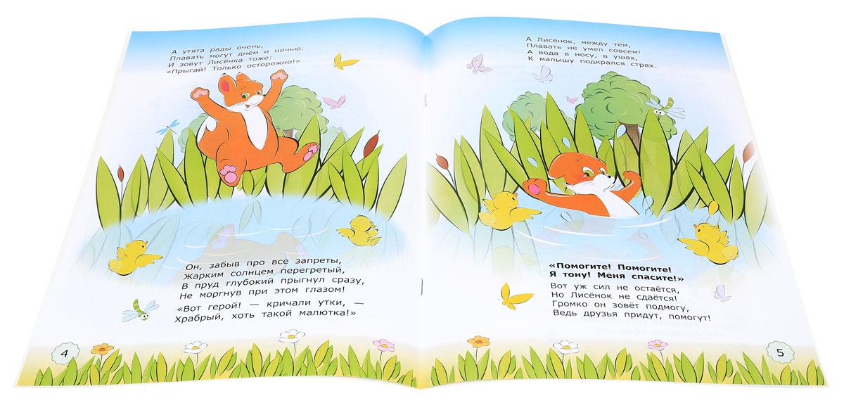 Поучительные истории о лисёнке. Лисёнок и опасности на воде. М. А. Илышева, В. С. Илышев