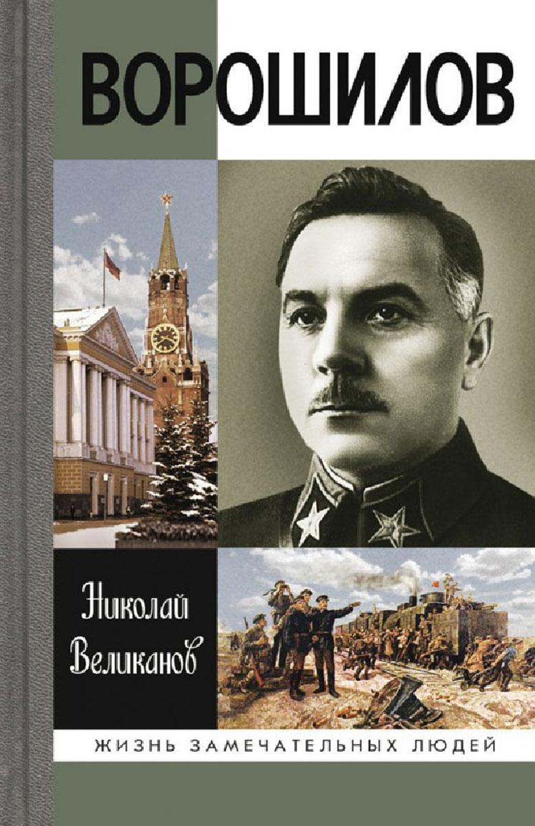 Николай Великанов Ворошилов николай великанов ворошилов