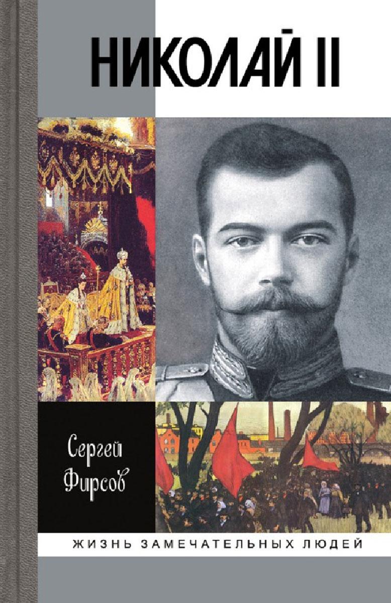 Сергей Фирсов Николай II