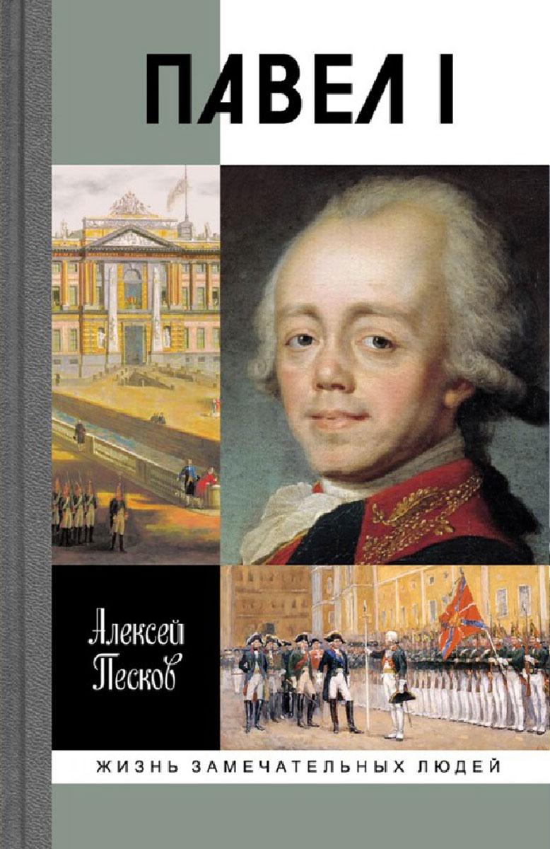 Алексей Песков Павел I