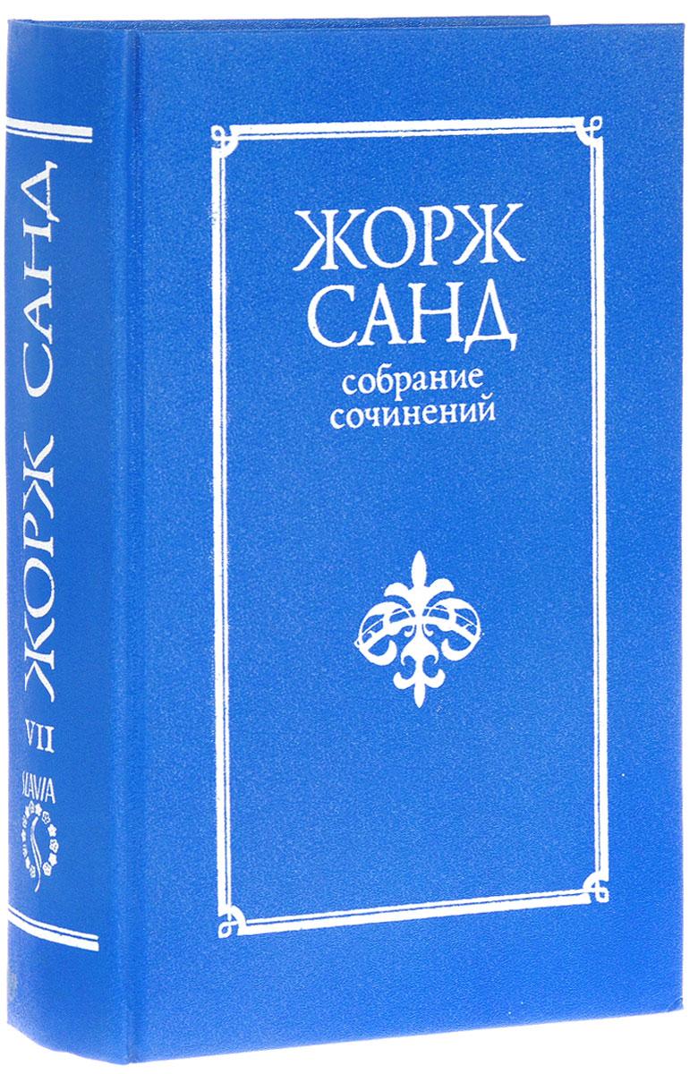 Жорж Санд Жорж Санд. Собрание сочинений 10 томах. Том 7 жорж санд pikku fadette