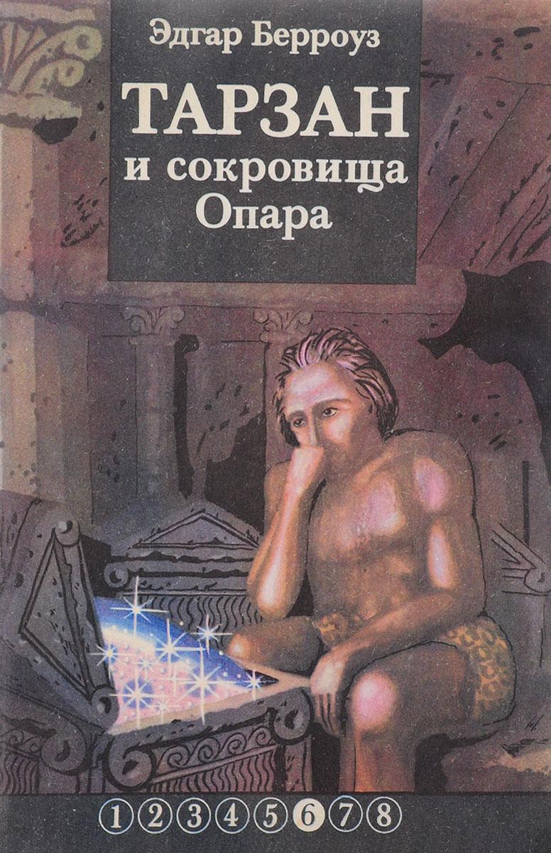 Эдгар Берроуз Тарзан и сокровища Опара
