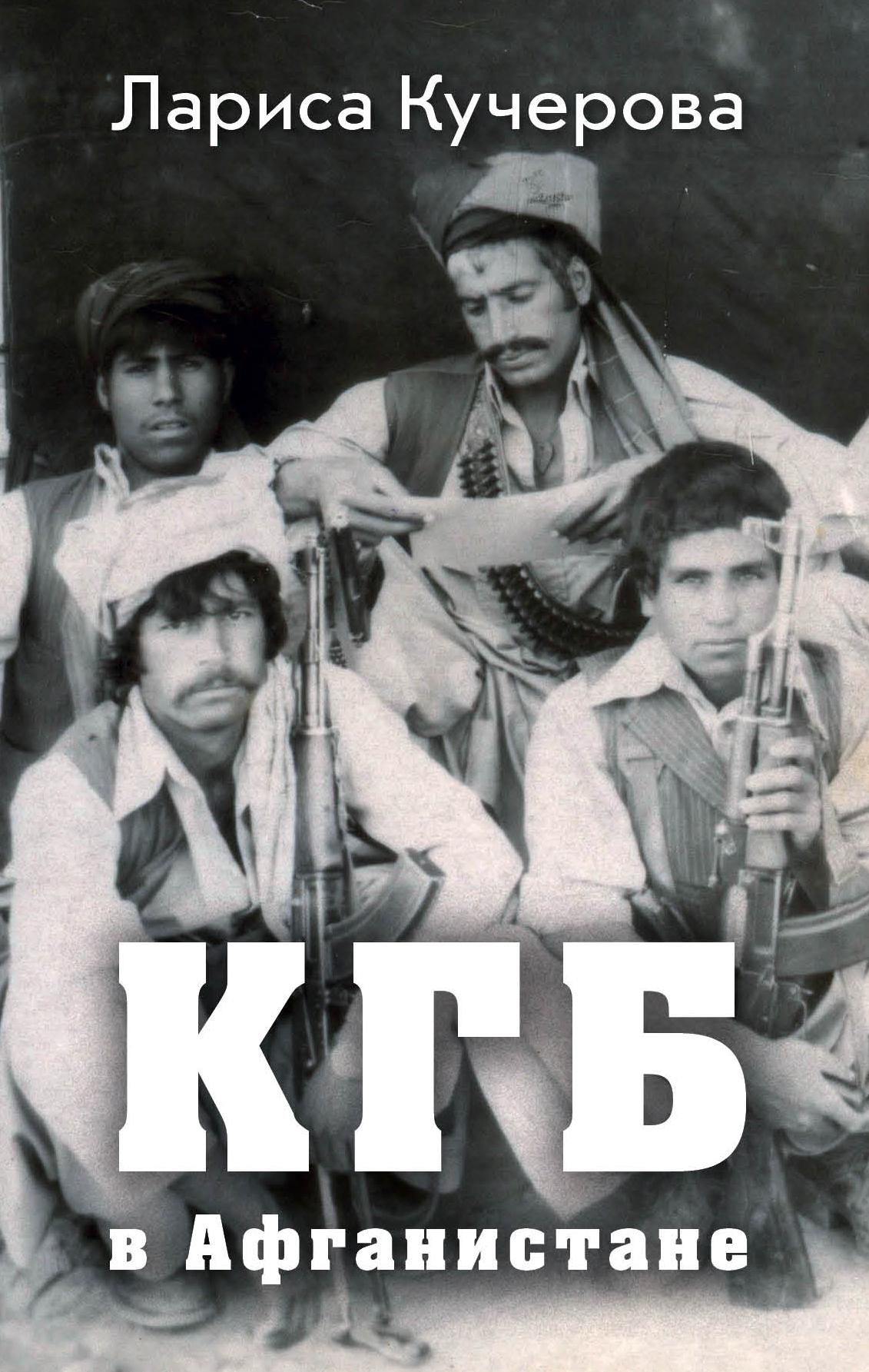 Кучерова Лариса КГБ в Афганистане цены онлайн