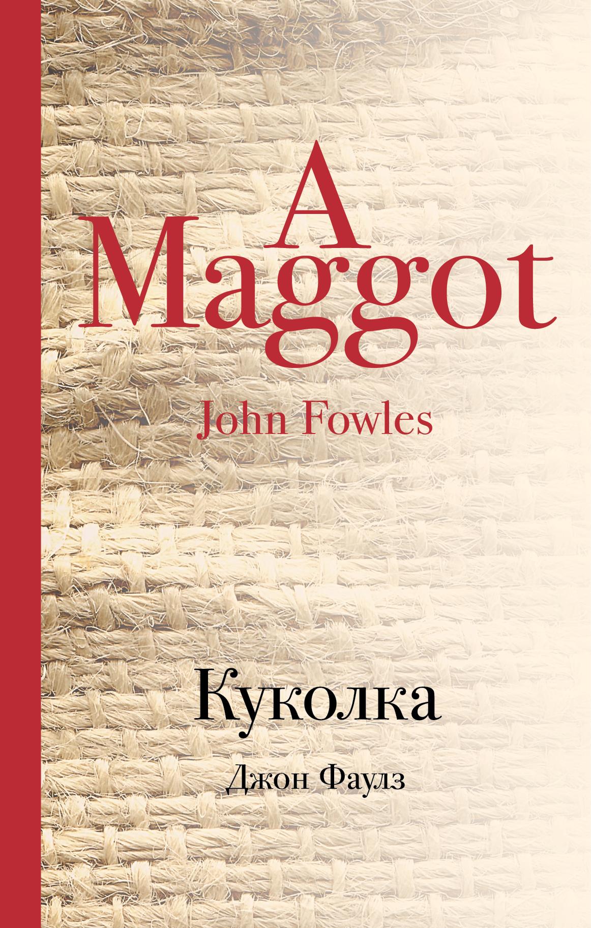 Дж. Фаулз Куколка / A Maggot