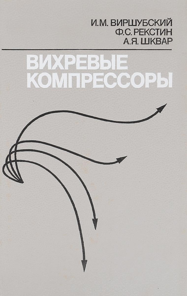 И. М. Виршубский, Ф. С Рекстин Вихревые компрессоры компрессоры