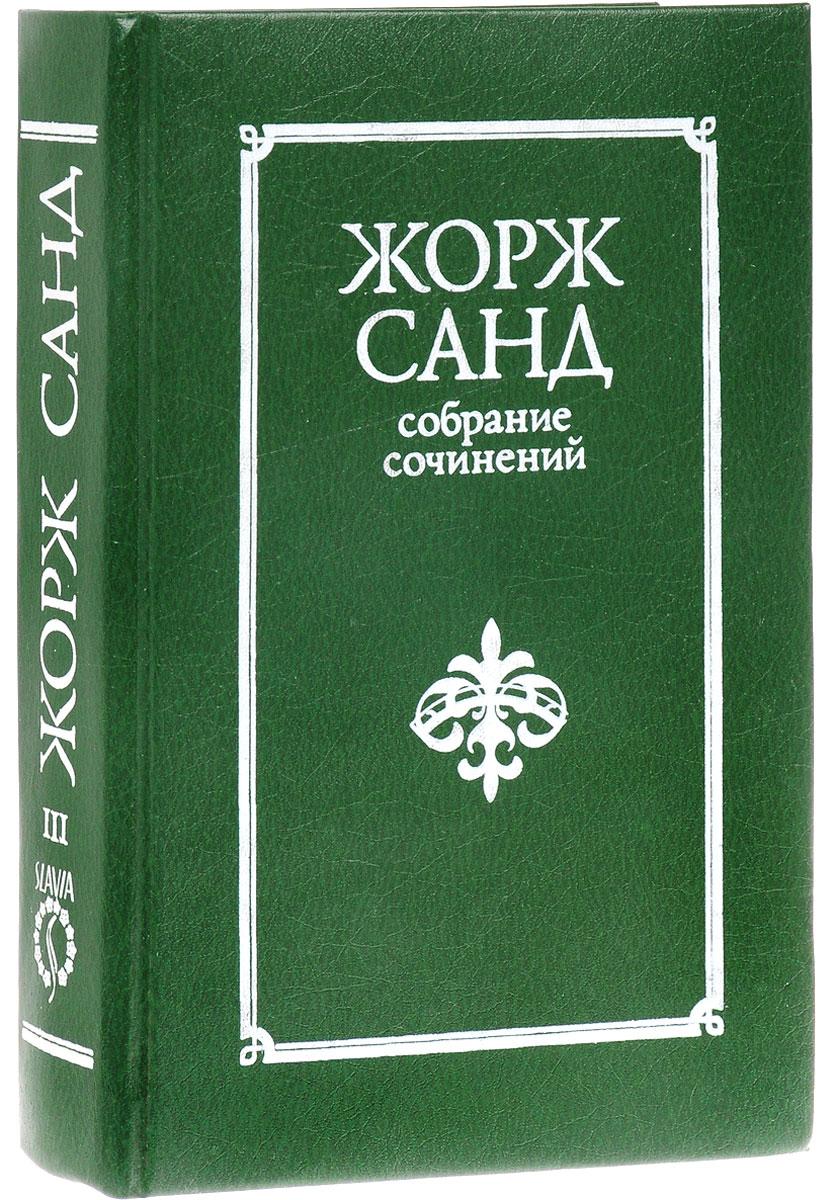 Жорж Санд Жорж Санд. Собрание сочинений 10 томах. Том 3 жорж санд pikku fadette