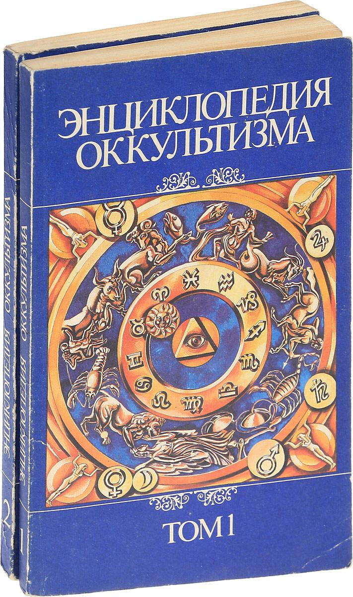 Энциклопедия оккультизма (комплект из 2 книг) энциклопедия домашнего хозяйства комплект из 2 книг