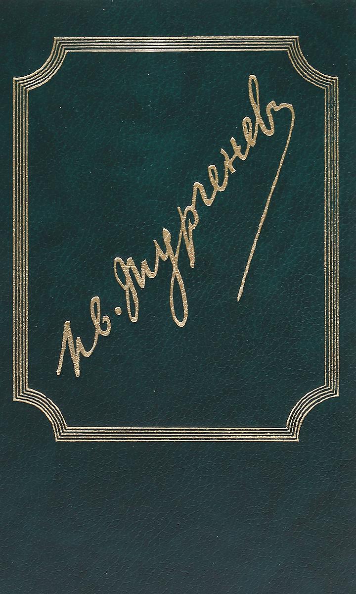 И. С. Тургенев И. С. Тургенев. Собрание сочинений в пятнадцати томах. Том пятый. Рассказы цены онлайн