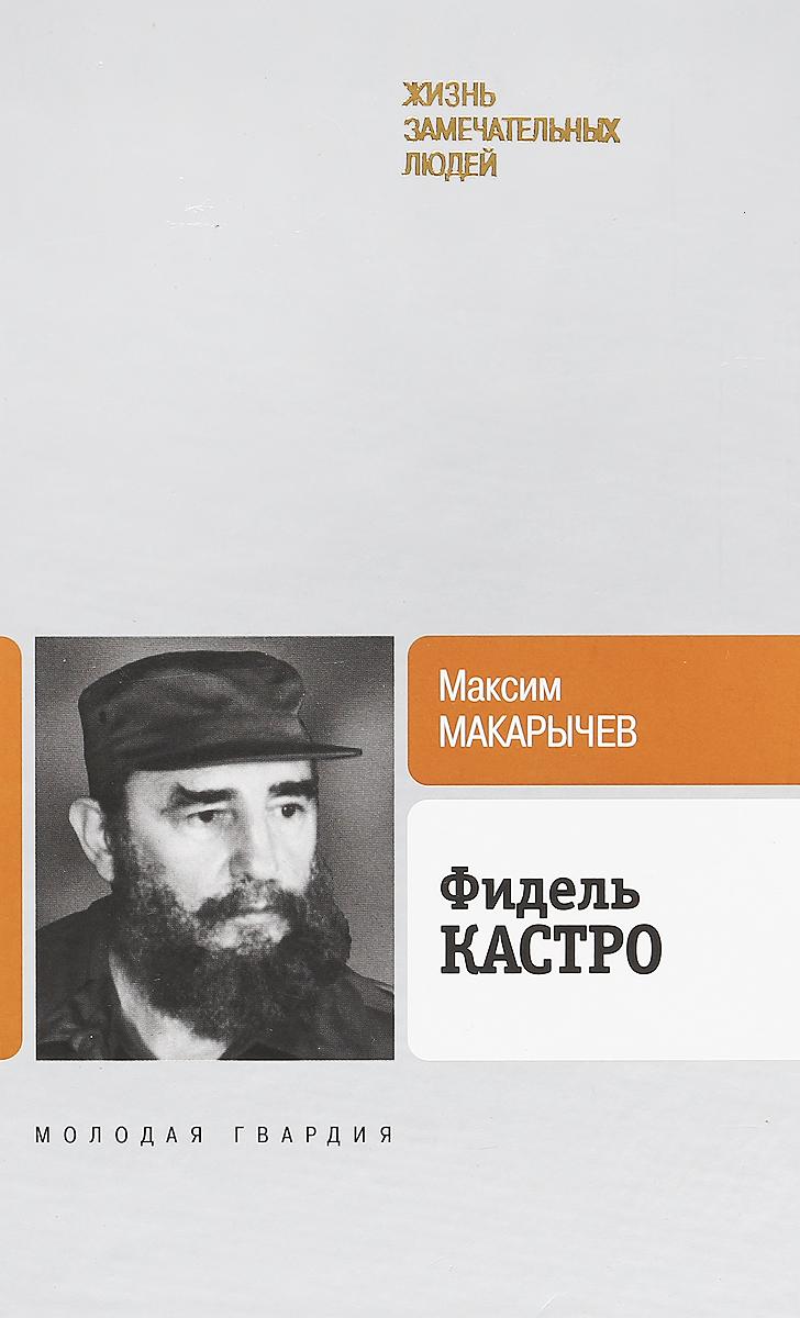 Максим Макарычев Фидель Кастро максим макарычев александр тихонов