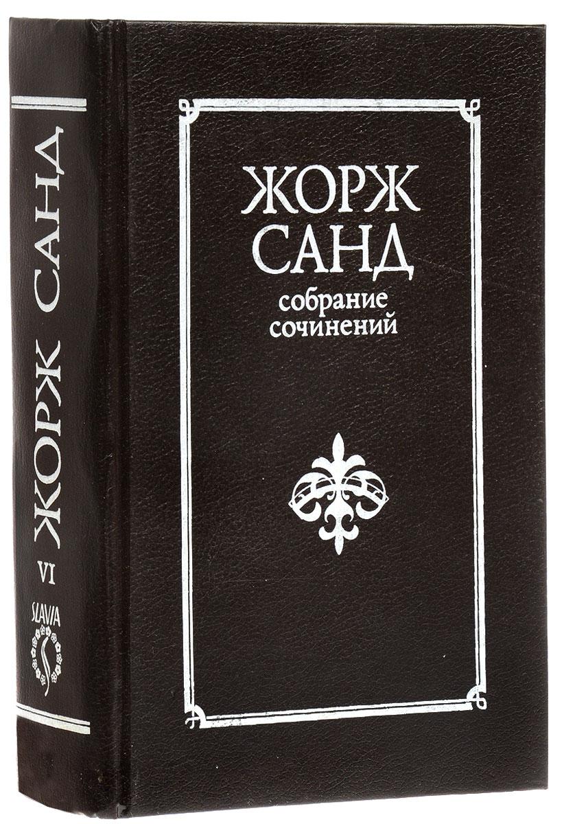 Жорж Санд Жорж Санд. Собрание сочинений 10 томах. Том 6 жорж санд pikku fadette