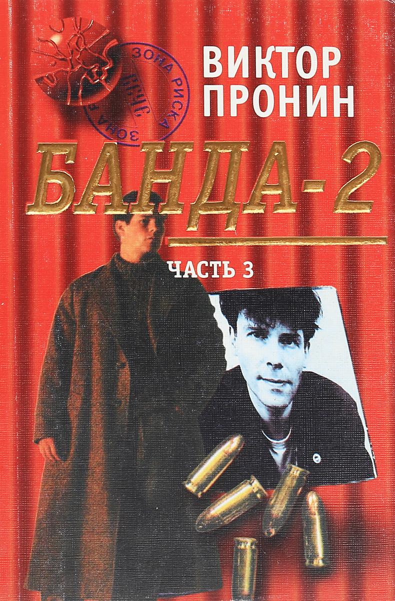 Пронин Виктор Банда - 2 Часть 3